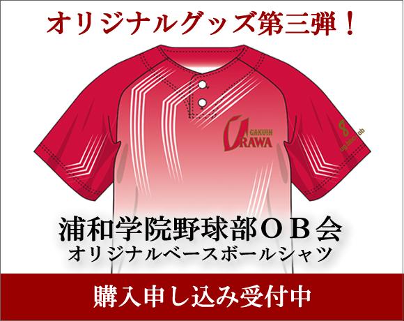 オリジナルシャツ
